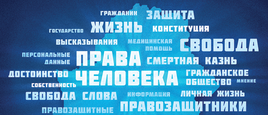 Belarus: Public Opinion about Human Rights and Advocacy