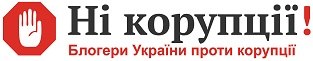 Logo for Nikorupciji.org