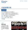 china media bulletin chinese page